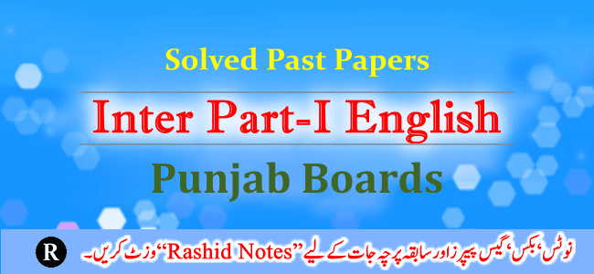 11th English Solved Past Papers all Boards