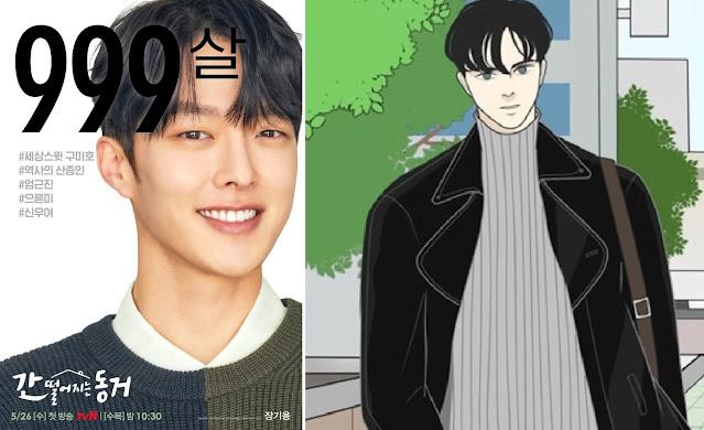 Cast Drama My Roommate is a Gumiho : Jang Ki-Yong as Shin Woo-Yeo