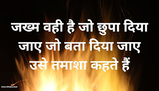 sad motivational quotes in hindi for life success