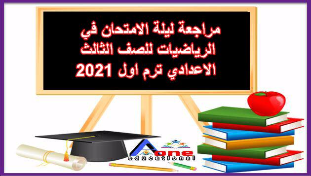 مراجعة ليلة الامتحان في الرياضيات للصف الثالث الاعدادي ترم اول 2021