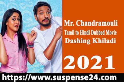 Mr. Chandramouli (2018) Tamil to Hindi Dubbed Movie Dashing Khiladi Information