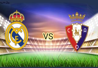 موعد مباراة ريال مدريد وأوساسونا الأحد 9-2-2020 في الدوري الإسباني