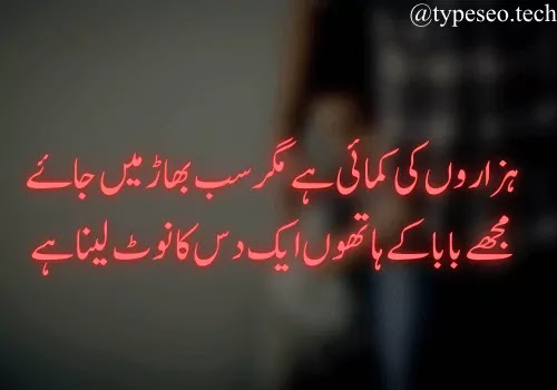 sad poetry in urdu 2 lines about life