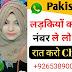 Pakistani girl ka WhatsApp number | पाकिस्तानी गर्ल का व्हाट्सएप नंबर कैसे लें