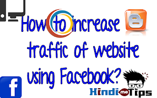 How to increase website/blog traffic using Facebook?Apni website/blog ka Facebook se traffic kaise increase?best tricks to increase traffic of website.website ka traffic kaise increase kre