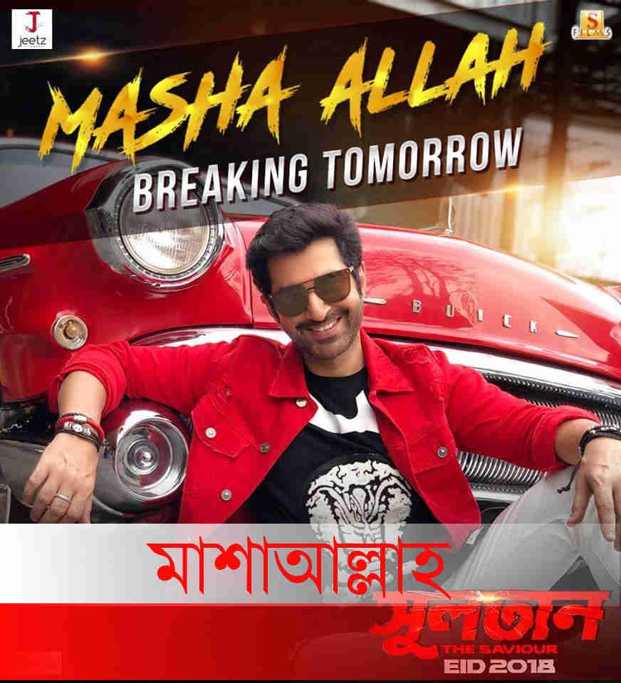 Oporadhi Film Mp3 Bangla Song 2018: MASHA ALLAH ( মাশাআল্লাহ ) BANGLA LYRICS