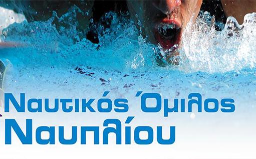 Πρεμιέρα σήμερα για τον Ναυτικό Όμιλο Ναυπλίου στο Πανελλήνιο πρωτάθλημα πόλο Νέων Ανδρών