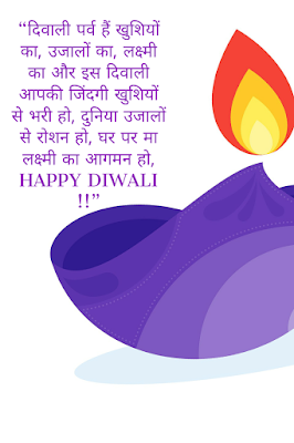 Diwali Wishes in Hindi, Diwali in 2019, 2 Label Ashish Kumar