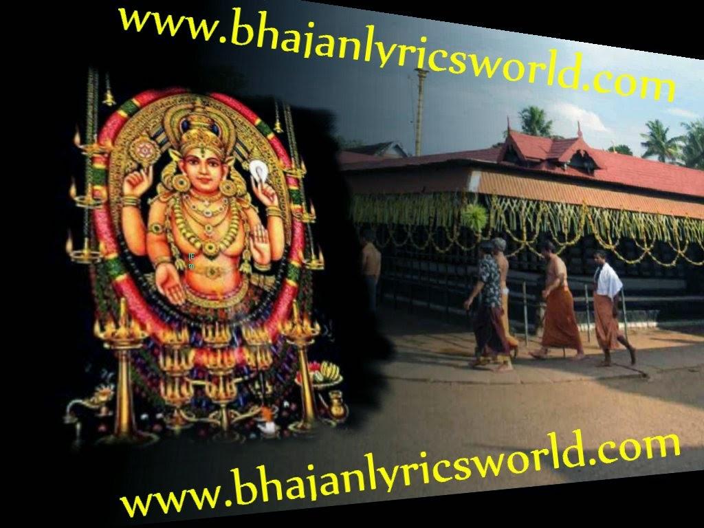 Amme Narayana Devi Narayana - Malayalam | Bhajan Lyrics World