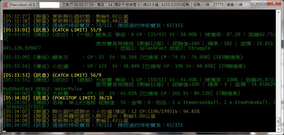 Image%2B001 - Pokemon GO 外掛 - NecroBOT 0.9.9.6 + PogoLocationFeeder.GUI.v0.1.1.0
