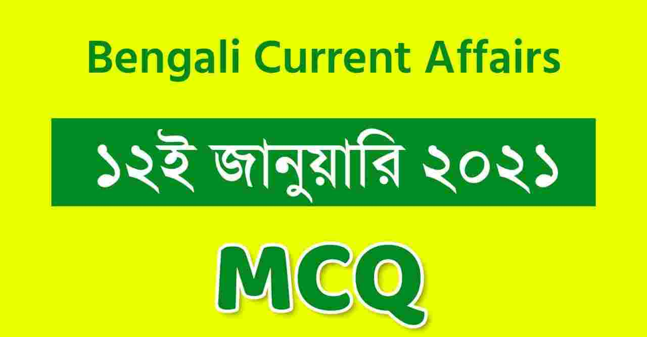 12th January 2021 Current Affairs in Bengali