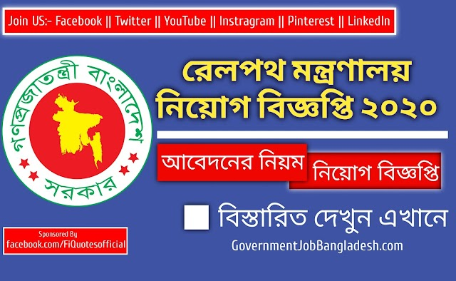 Ministry of Railways Job Circular 2020 রেলপথ মন্ত্রণালয় নিয়োগ বিজ্ঞপ্তি ২০২০