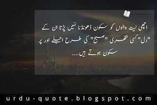 Sad Urdu Quotes 18