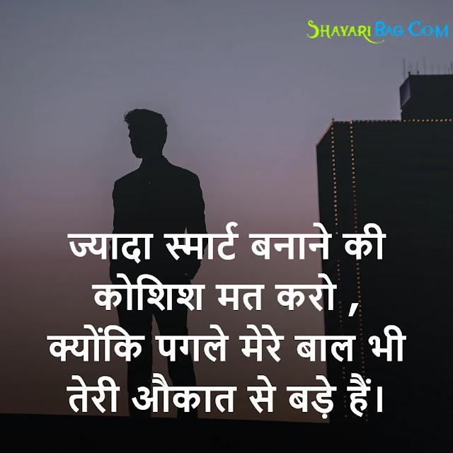 Khatarnak Attitude Shayari Status Hindi