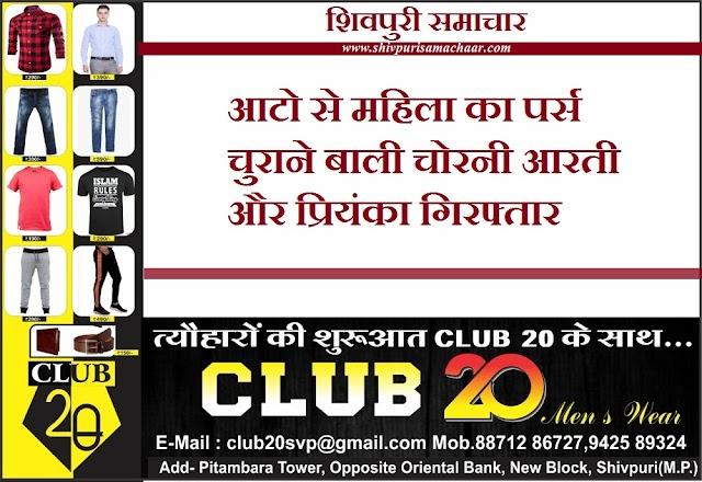 ऑटो रिक्शा से महिला का पर्स चुराने वालीं चोरनी आरती और प्रियंका गिरफ्तार - Shivpuri News