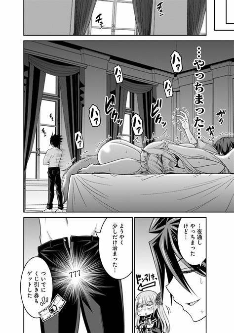 Chapter 9 2 Kujibiki Tokushou Musou Harem Ken Raw