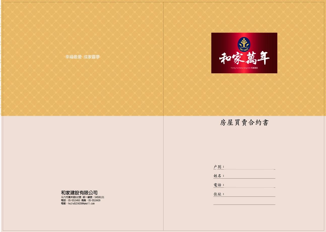合約 | [組圖+影片] 的最新詳盡資料** (必看!!) - www.go2tutor.com