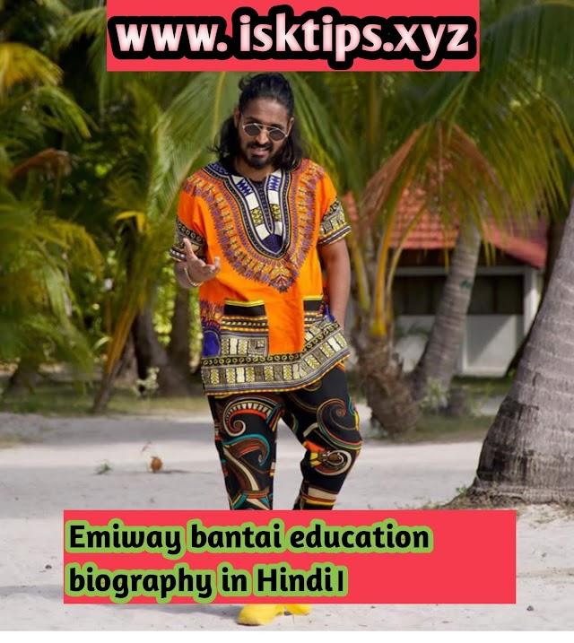 Emiway Bantai biography in Hindi .Emiway Bantai का जीवन परिचय।