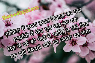 very painful status in hindi,painful status in hindi,hurting status in hindi