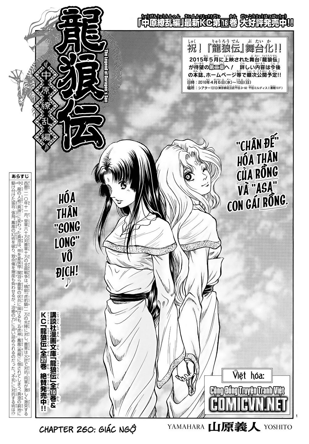 Chú Bé Rồng - Ryuuroden chap 260 - Trang 1