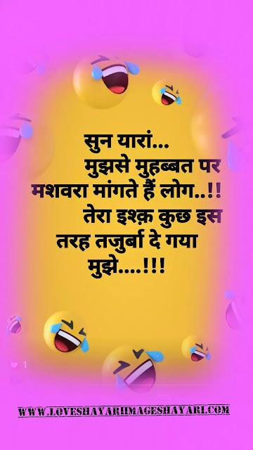 Love hurts status in hindi