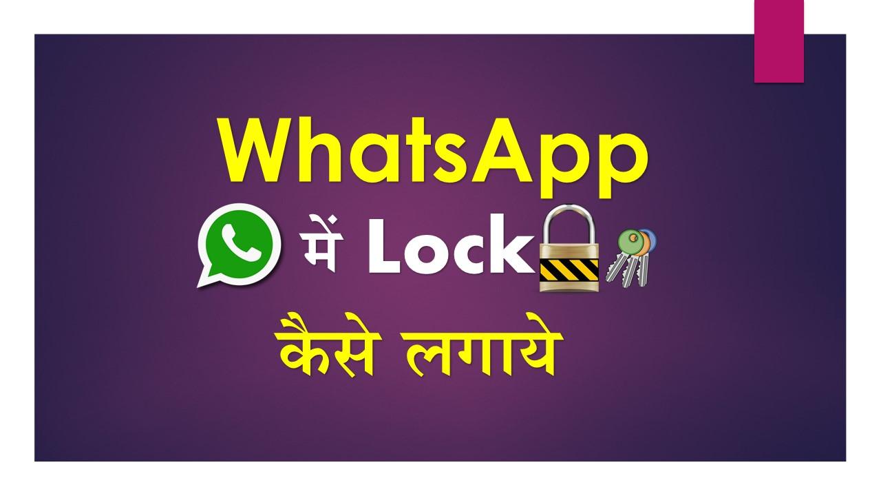 How To lock Whatsapp in hindi