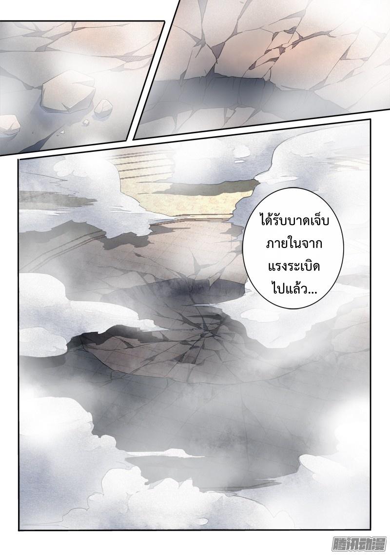 อ่านการ์ตูน Spirit Blade Mountain 230 ภาพที่ 3