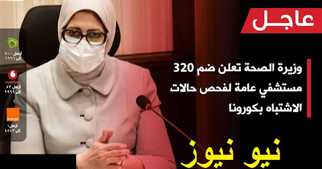 وزارة الصحة  تضم 320 مستشفى لاحتواء فيروس كرونا  فى جميع انحاء الجمهورية