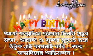 happy birthday sms bengali and hindi and english