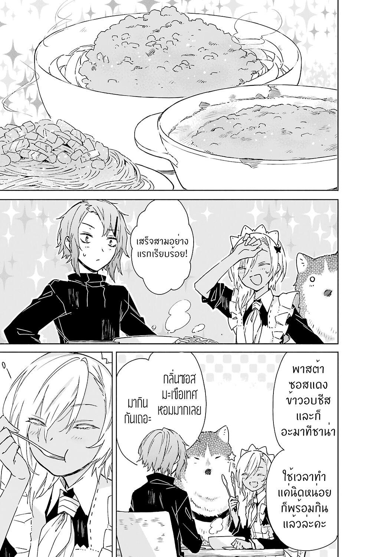 อ่านการ์ตูน Tabi to Gohan to Shuumatsu Sekai ตอนที่ 12 หน้าที่ 6