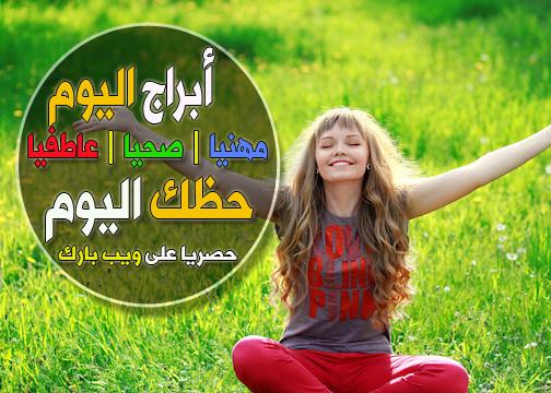 أبرز توقعات حظك اليوم السبت 19/12/2020 | محمد فرعون