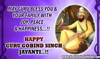 history of guru gobind singh ji