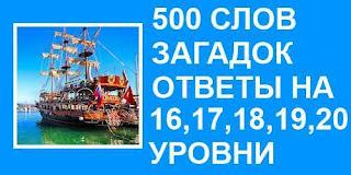 500 слов загадок оранжевый батискаф 16, 17, 18, 19, 20 уровни