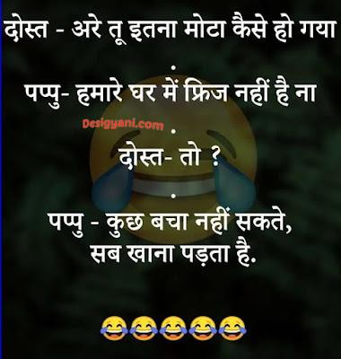 Pappu jokes