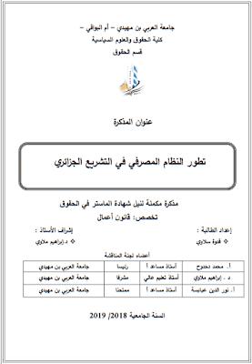 مذكرة ماستر: تطور النظام المصرفي في التشريع الجزائري PDF