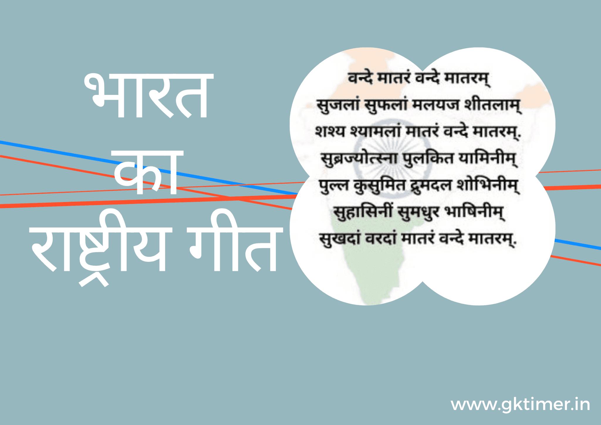 भारत का राष्ट्रीय गीत : वन्दे मातरम   National Song of India in Hindi