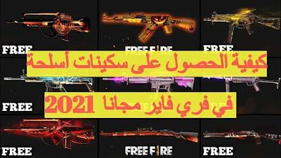 كيفية الحصول على سكينات أسلحة في فري فاير مجانا  2021