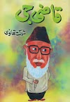 Qazi Jee by Shaukat Thanvi