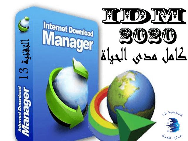 برنامج  ( Internet Download Manager ( IDM  كامل و حصري 2020