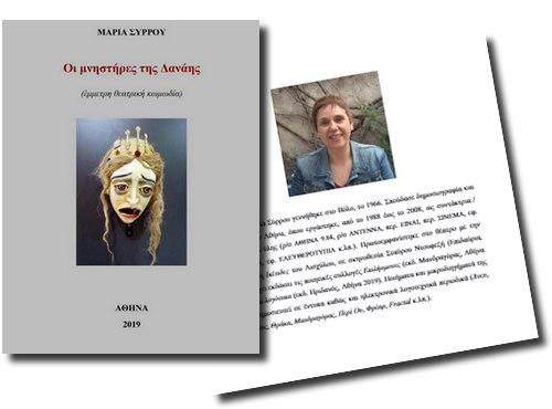 «Οι μνηστήρες της Δανάης» Δωρεάν βιβλίο από την Μαρία Σύρρου