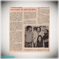 Ο Γιώργος Μεσσάλας σε δημοσίευμα του περιοδικού Ντομινό