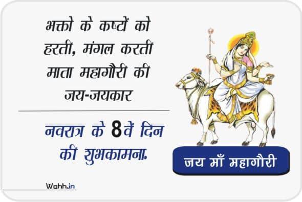 Navratri Maa Mahagauri Wishes
