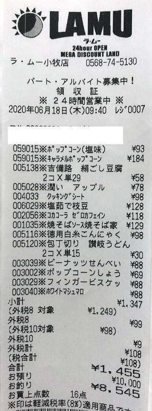 ラ・ムー 小牧店 2020/6/18 のレシート