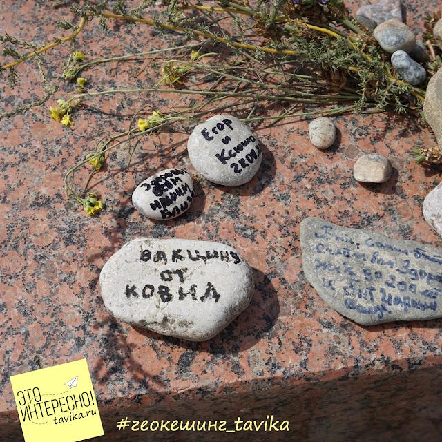 Камни с желаниями на могиле Волошина