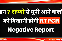 No Entry in UP without RTPCR Report from these 7 States