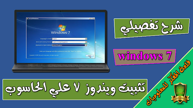 How to install Windows 7 on the computer