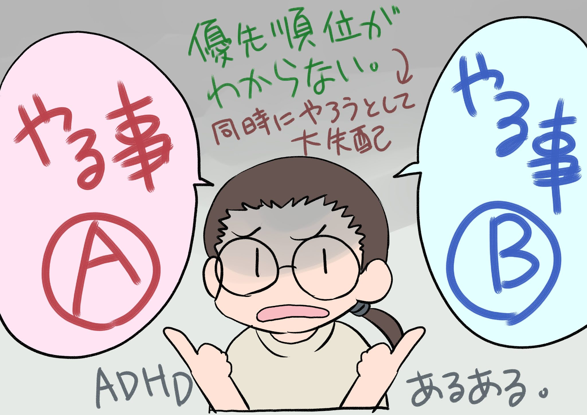ADHDは複数の事が一気に考えられない。