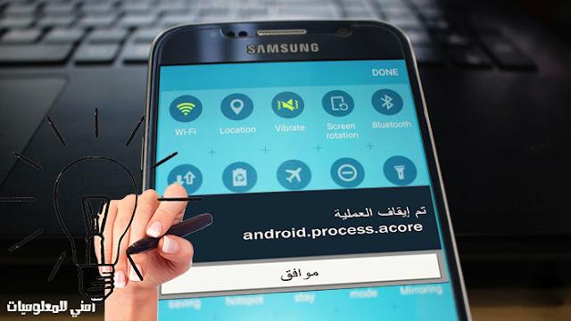 حل مشكلة تم إيقاف العملية Android process acore لجميع هواتف أندرويد