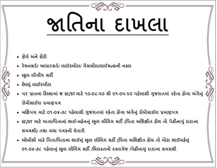 Document List for Gujarat Government Scheme and Certificate