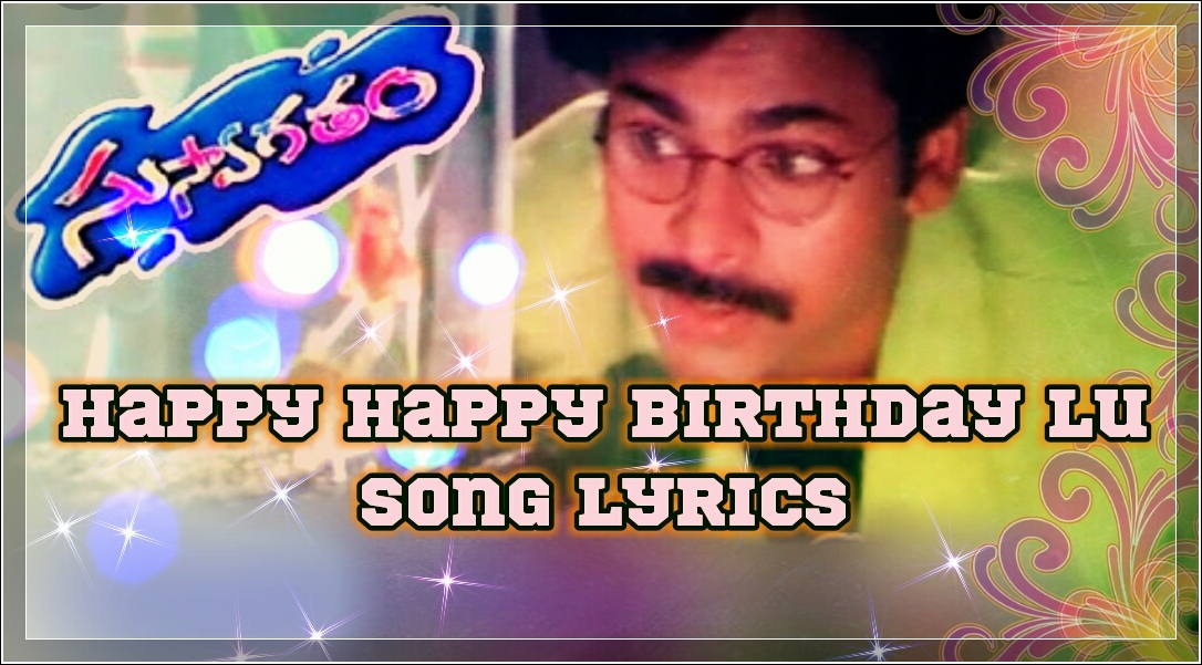Happy Happy Birthday lu Song Lyrics from Suswagatham